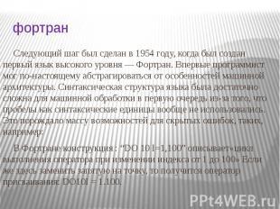 фортран Следующий шаг был сделан в 1954 году, когда был создан первый язык высок
