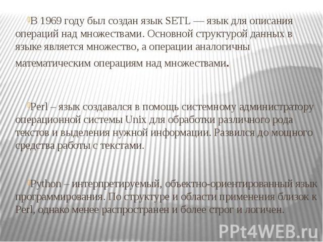 В 1969 году был создан язык SETL — язык для описания операций над множествами. Основной структурой данных в языке является множество, а операции аналогичны математическим операциям над множествами. В 1969 году был создан язык SETL — язык для описани…