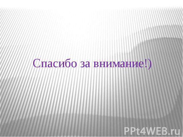 Спасибо за внимание!) Спасибо за внимание!)