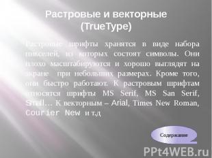 Растровые и векторные (TrueType) Растровые шрифты хранятся в виде набора пикселе