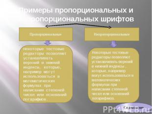Примеры пропорциональных и непропорциональных шрифтов
