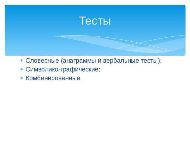 Тесты Словесные (анаграммы и вербальные тесты); Символико-графические; Комбинированные.