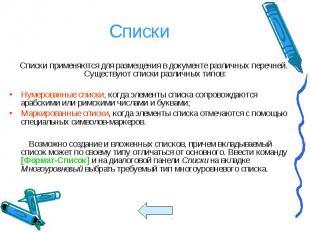 Списки применяются для размещения в документе различных перечней. Существуют спи