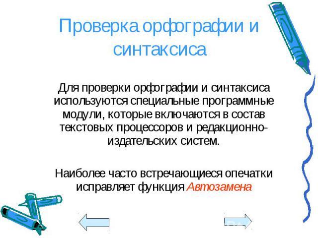 Для проверки орфографии и синтаксиса используются специальные программные модули, которые включаются в состав текстовых процессоров и редакционно-издательских систем. Для проверки орфографии и синтаксиса используются специальные программные модули, …