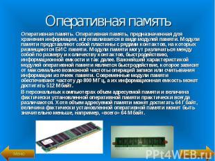 Оперативная память. Оперативная память, предназначенная для хранения информации,