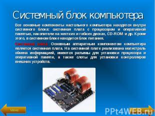 Все основные компоненты настольного компьютера находятся внутри системного блока