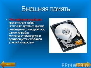 Жесткий магнитный диск представляет собой несколько десятков дисков, размещенных