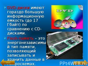 DVD-диски имеют гораздо большую информационную емкость (до 17 Гбайт) по сравнени