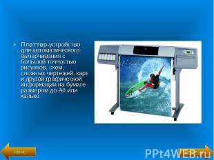 Плоттер-устройство для автоматического вычерчивания с большой точностью рисунков