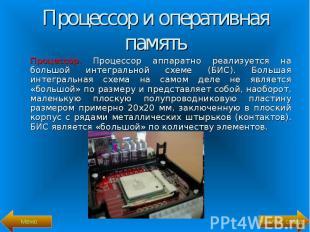 Процессор. Процессор аппаратно реализуется на большой интегральной схеме (БИС).