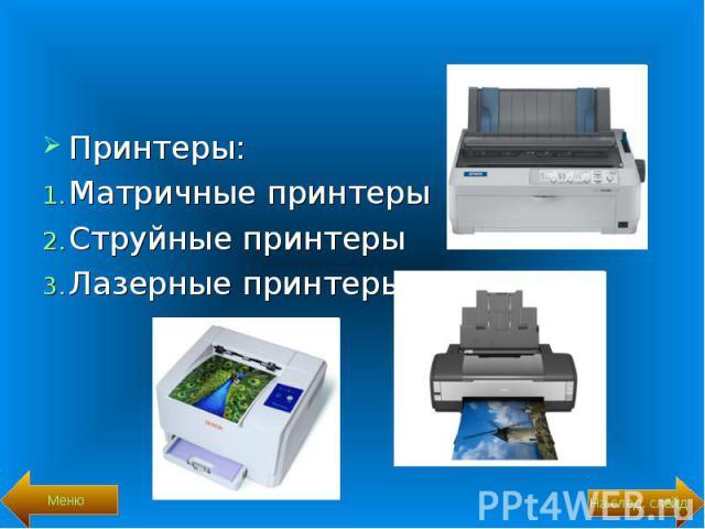 Принтеры: Принтеры: Матричные принтеры Струйные принтеры Лазерные принтеры