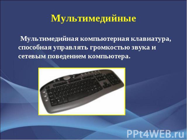 Мультимедийная компьютерная клавиатура, способная управлять громкостью звука и сетевым поведением компьютера. Мультимедийная компьютерная клавиатура, способная управлять громкостью звука и сетевым поведением компьютера.