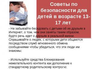 - Не забывайте беседовать с детьми об их друзьях в Интернет, о том, чем они заня