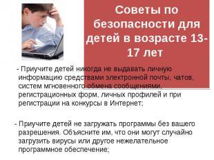 - Приучите детей никогда не выдавать личную информацию средствами электронной по