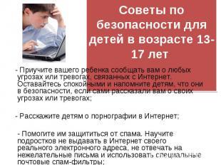- Приучите вашего ребенка сообщать вам о любых угрозах или тревогах, связанных с