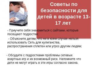 - Приучите себя знакомиться с сайтами, которые посещают подростки; - Приучите се