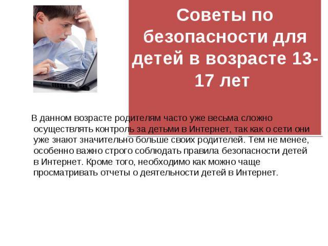 В данном возрасте родителям часто уже весьма сложно осуществлять контроль за детьми в Интернет, так как о сети они уже знают значительно больше своих родителей. Тем не менее, особенно важно строго соблюдать правила безопасности детей в Интернет. Кро…