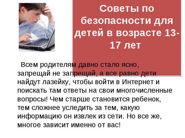 Всем родителям давно стало ясно, запрещай не запрещай, а все равно дети найдут лазейку, чтобы войти в Интернет и поискать там ответы на свои многочисленные вопросы! Чем старше становится ребенок, тем сложнее уследить за тем, какую информацию он извл…
