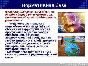 Нормативная база Федеральный закон № 436-ФЗ «О защите детей от информации, причи