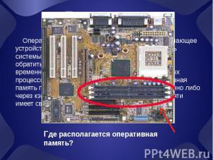 Введение Оперативная память (также оперативное запоминающее устройство, ОЗУ) — в