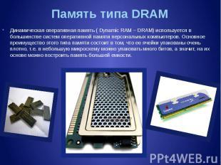 Память типа DRAM Динамическая оперативная память ( Dynamic RAM – DRAM) используе