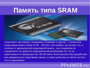 Память типа SRAM Существует тип памяти, совершенно отличный от других, - статиче