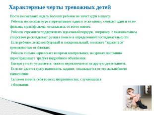 Характерные черты тревожных детей После нескольких недель болезни ребенок не хоч