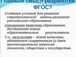 Cоздание условий для решения стратегической задачи развития российского образова