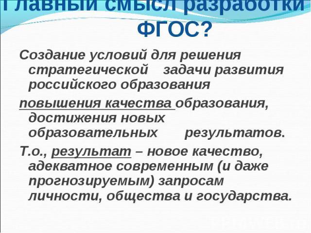 Cоздание условий для решения стратегической задачи развития российского образования Cоздание условий для решения стратегической задачи развития российского образования повышения качества образования, достижения новых образовательных результатов. Т.о…