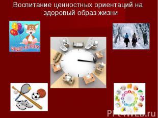 Воспитание ценностных ориентаций на здоровый образ жизни Воспитание ценностных о