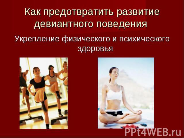 Укрепление физического и психического здоровья Укрепление физического и психического здоровья