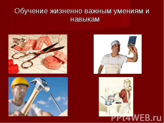 Обучение жизненно важным умениям и навыкам Обучение жизненно важным умениям и навыкам