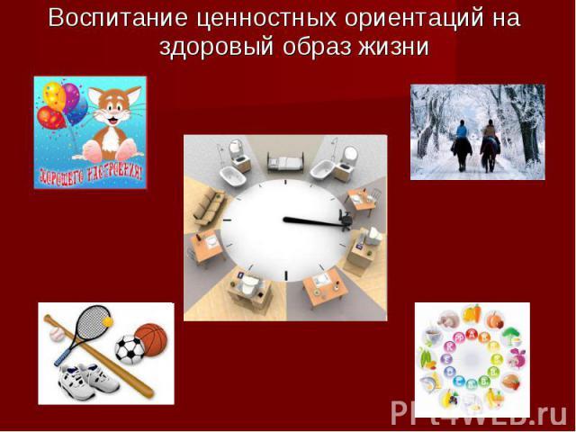 Воспитание ценностных ориентаций на здоровый образ жизни Воспитание ценностных ориентаций на здоровый образ жизни