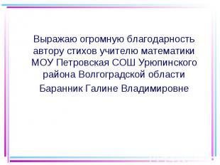Выражаю огромную благодарность автору стихов учителю математики МОУ Петровская С