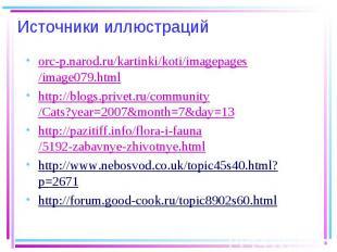 Источники иллюстраций orc-p.narod.ru/kartinki/koti/imagepages/image079.html http