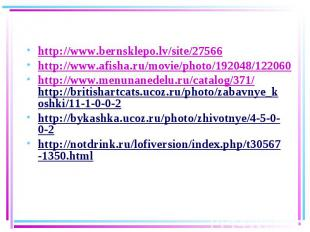 http://www.bernsklepo.lv/site/27566 http://www.afisha.ru/movie/photo/192048/1220
