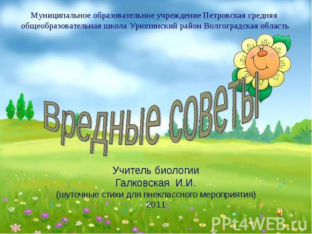 Учитель биологии Галковская И.И. (шуточные стихи для внеклассного мероприятия) 2011