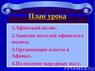 1.Афинский полис. 1.Афинский полис. 2.Занятия жителей афинского полиса. 3.Органи