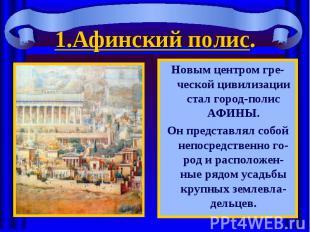 Новым центром гре-ческой цивилизации стал город-полис АФИНЫ. Новым центром гре-ч