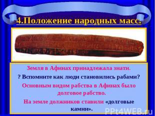 Земля в Афинах принадлежала знати. Земля в Афинах принадлежала знати. ? Вспомнит