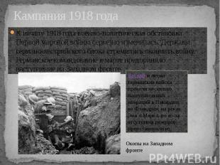 Кампания 1918 года К началу 1918 года военно-политическая обстановка Первой миро