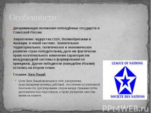 Особенности Дискриминация положения побеждённых государств и Советской России.&n