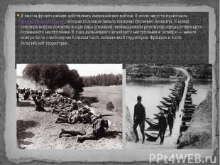 В мае на фронте начали действовать американские войска. В июле-августе произошла