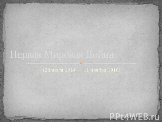 Первая Мировая Война (28 июля1914—11 ноября1918)