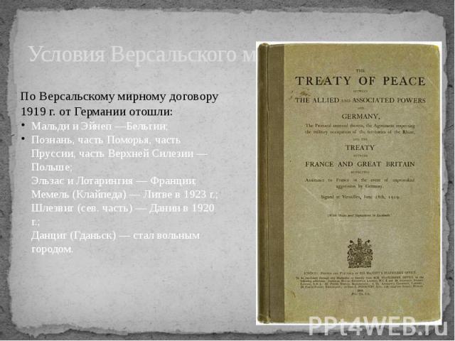 Условия Версальского мирного договора