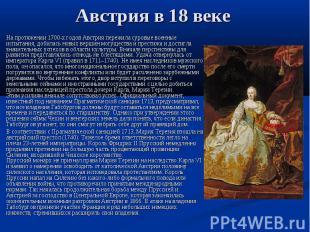 Австрия в 18 веке На протяжении 1700-х годов Австрия пережила суровые военные ис
