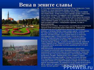 Вена в зените славы К 1914 многонациональное население Вены превысило 2 млн. чел