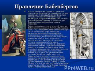 Правление Бабенбергов Место изгнанных венгров заняли германские переселенцы. Бав