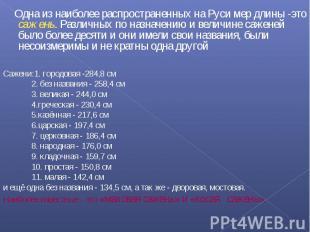 Одна из наиболее распространенных на Руси мер длины -это сажень. Различных по на