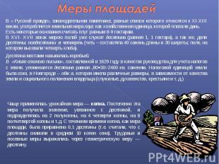 В « Русской правде», законодательном памятнике, разные списки которого относятся